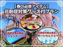 【春の必須アイテム】花粉症対策グッズ付プラン(朝食付)