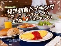 和洋朝食バイキング(「ふわとろオムレツ」が大人気♪常時30種類以上の品数)