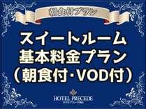 スイートルーム基本料金プラン(朝食付・VOD付)