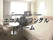 【エコノミーシングルルーム】