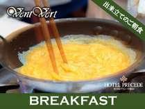 【魅力(2)】朝食バイキングではシェフがその場で作る「ふわとろオムレツ」が大人気♪