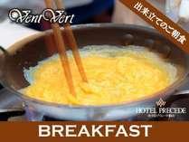 【魅力(2)】朝食バイキングではお客様の目の前で作る「ふわとろオムレツ」が大人気♪