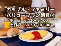 カップルバリュープラン(朝食付)