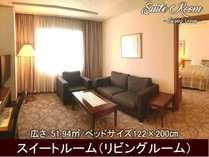 スイートルーム【リビングルーム】(51.94平米)122cm幅セミダブルベッド2台