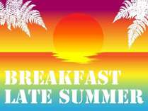 【夏を満喫】☆レイトサマーSALE☆ ◇朝食付◇
