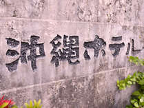 沖縄ホテル (沖縄県)