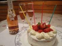 【じゃらん限定】2人で過ごすクリスマス☆ホールケーキと山梨県産スパークワイン付プラン♪