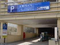自走式駐車場 1泊:\1,200(14:00~翌12:00)