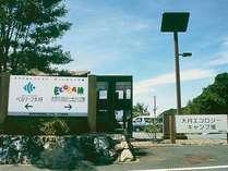 大月エコロジーキャンプ場 (高知県)