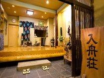 別府鉄輪温泉 旅館 入舟荘