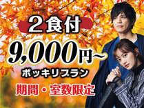 【露天付き客室確約】2食付き/9,000円~ ポッキリプラン♪