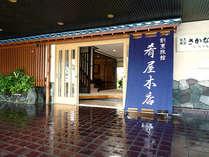 *当館にて、美味しい茨城の味覚をお楽しみ下さい!