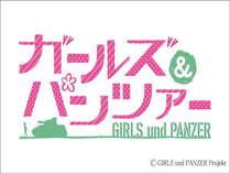 大洗を舞台としたアニメ「ガールズ&パンツァー」ロゴ