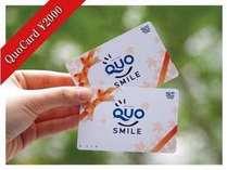 QUOカード♪2,000円分付きプラン 【朝食付き】