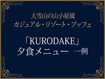 【KURODAKE】夕食メニュー一例