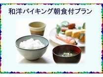【朝食バイキング付プラン】 お粥・十六穀米が人気♪