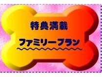 【ファミリープラン】 特典いっぱい♪ 割引券付!