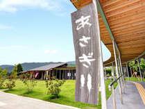 【素泊まり】2013年オープン☆温泉やお買物・体験が敷地内で楽しめる滞在型施設♪