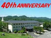 【40th ANNIVERSARY】休暇村帝釈峡40周年謝恩プラン