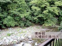 【入場割引券付】ワクワク砂金採り体験♪黄金村へ行こう!
