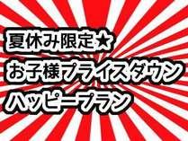 【夏休み限定★お子様半額!】贅沢♪三大和牛【米沢牛180g】ステーキ堪能☆