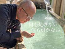 【館主-イメージ】★「日本秘湯を守る会」会員の館主。温泉に対する並々ならぬ情熱を持っています。