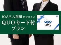 ビジネス応援&出張におすすめ!QUOカード付プラン