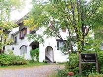 美しい緑が広がるグリーンシーズンの当館です。
