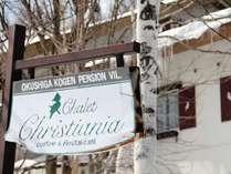 スキー場直結!当館を基点にウィンタースポーツをお楽しみください。