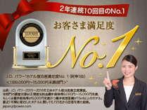 JDパワー2016年度ホテル宿泊満足度No.1