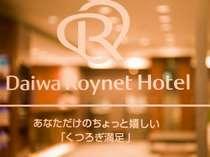 上本町・天王寺・阿倍野の格安ホテルダイワロイネットホテル大阪上本町