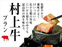 村上牛プラン【人気NO.1! しゃぶしゃぶ・石焼きステーキ付き】