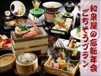 和泉屋の忘新年会▲ごちそう会席プラン(料理グレードアップ)