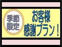 【お客様感謝プラン★素泊シングル】今年もやります!