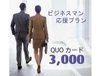 ビジネスマン応援!!QUO3000円分プレゼント♪☆SPA利用&ネット接続無料☆