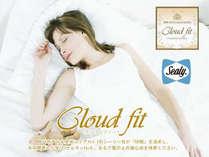 【プレミアフロア】★★雲の上のようなベッド『Cloud Fit』で快眠ステイ★★