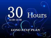 【最大30時間ステイプラン】☆☆13時チェックイン/翌日19時チェックアウトでのんびり☆☆