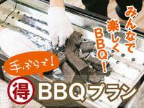 【BBQプラン】