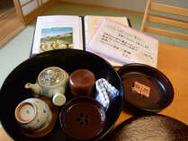 【お部屋・和室】茶器セットとインフォメーション・美の山通信