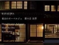 【外観】金沢ひがし茶屋街に佇む、町家改装の宿