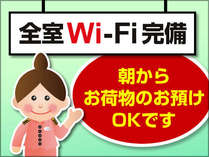 無料WiFi完備!
