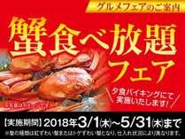 期間限定・蟹の食べ放題フェアのご案内