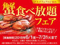 期間限定・蟹食べ放題フェアのご案内