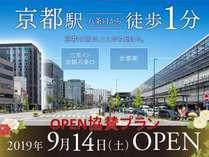 京都初出店!2019年9月14日三交イン京都八条口OPEN☆