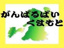 【がんばるばい熊本!】朝食付きプラン2名1室5,400円~