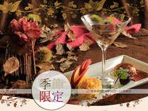 ≪季節限定!秋のグレードアップデザートプラン≫秋の味覚を贅沢に使用したオータムスペシャルデザートを。