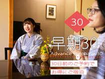 ≪早期30≫30日前のご予約でお得にご宿泊!!