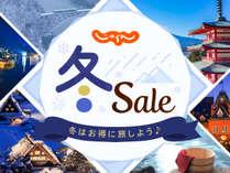 【じゃらん冬SALE】お得な★特別価格★で販売中!ご予約は<1月26日まで>!