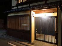 京町家の宿 五条大宮別邸 花鈴(KARIN)
