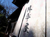 ◆丼亭屋暖簾◆わずか5室の離れ宿、自然の中でゆったりした時間を過ごす最高の贅沢!